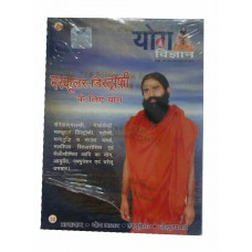 YOG FOR MUSCULAR DESTROPHY HINDI VCD
